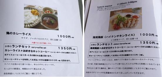 珈琲さんぽのお食事メニュー