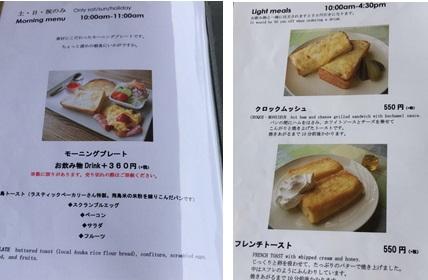 珈琲さんぽのパンメニュー