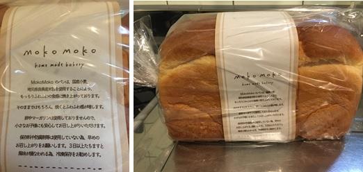 mokomkoのパン