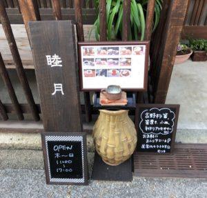 今井町の睦月