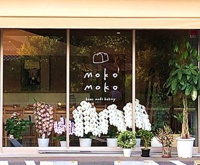 mokomkoの外観