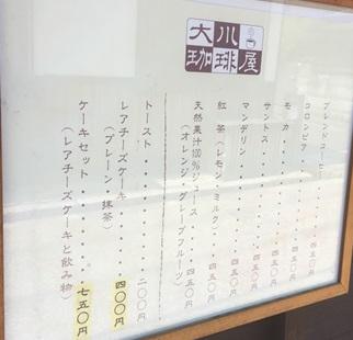 大川珈琲屋・メニュー