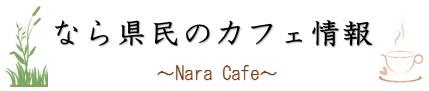なら県民のカフェ情報