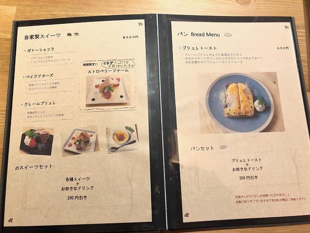 narairoカフェのメニュー